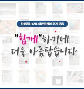[장애공감SNS 홍보이벤트 참여후기]