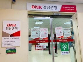 경남은행 마산합포구청지점