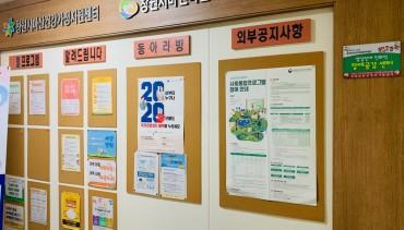 창원시 마산건강가정다문화가족지원센터
