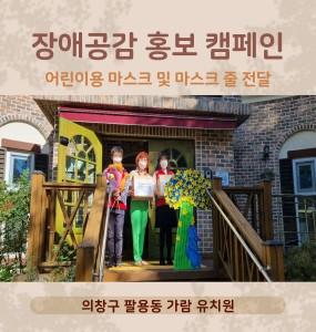 장애공감 홍보 캠페인 - 가람 유치원