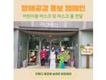 장애공감 홍보 캠페인 - 늘푸른 어린이집