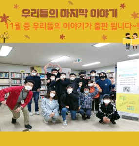 우리들의 '책 만들기' 15회기(마지막 이야기)
