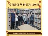 우리들의 '책 만들기' 14회기