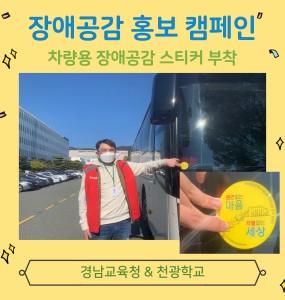 장애공감 홍보 캠페인 - 경남 교육청 & 천광학교