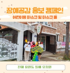 장애공감 홍보 캠페인 - 진해 뜰에 유치원