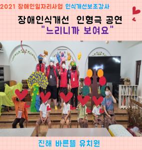 2021년 장애인일자리사업 – 진해 바른뜰 유치원 인형극 공연