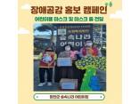 장애공감 홍보 캠페인 - 숲속나라 어린이집