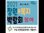 2021 창원 e복지 박람회 참여