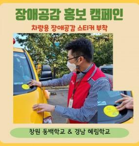 장애공감 홍보 캠페인 - 창원 동백학교 & 경남 혜림학교