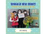 장애공감 홍보 캠페인 - 이안 어린이집