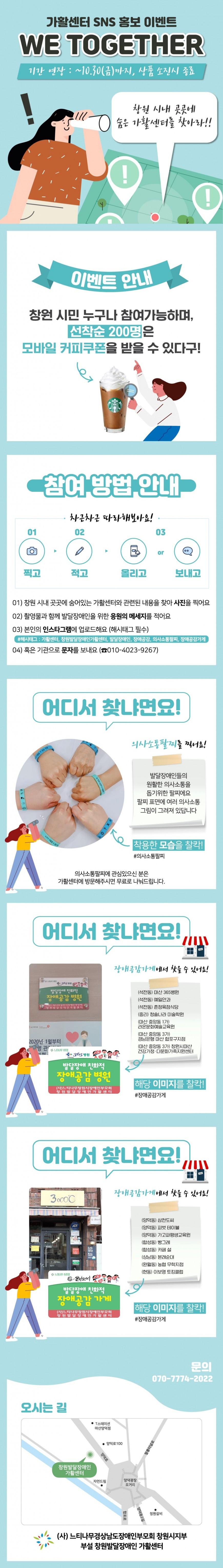 [마감] 장애공감 SNS 홍보 이벤트안내