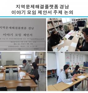 지역문제해결플랫폼 경남 이야기 모임 제안서 토론활동