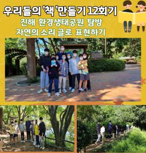 우리들의 책 만들기 12회기 - 진해 환경생태공원 탐방 !