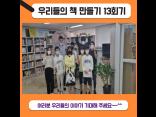 우리들의 '책 만들기' 13회기