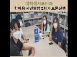 대학생 서포터즈 활동 '한마음' 시민 썰방 2회차 회의
