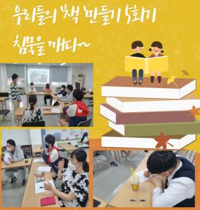 우리들의 '책'만들기 5회기 진행