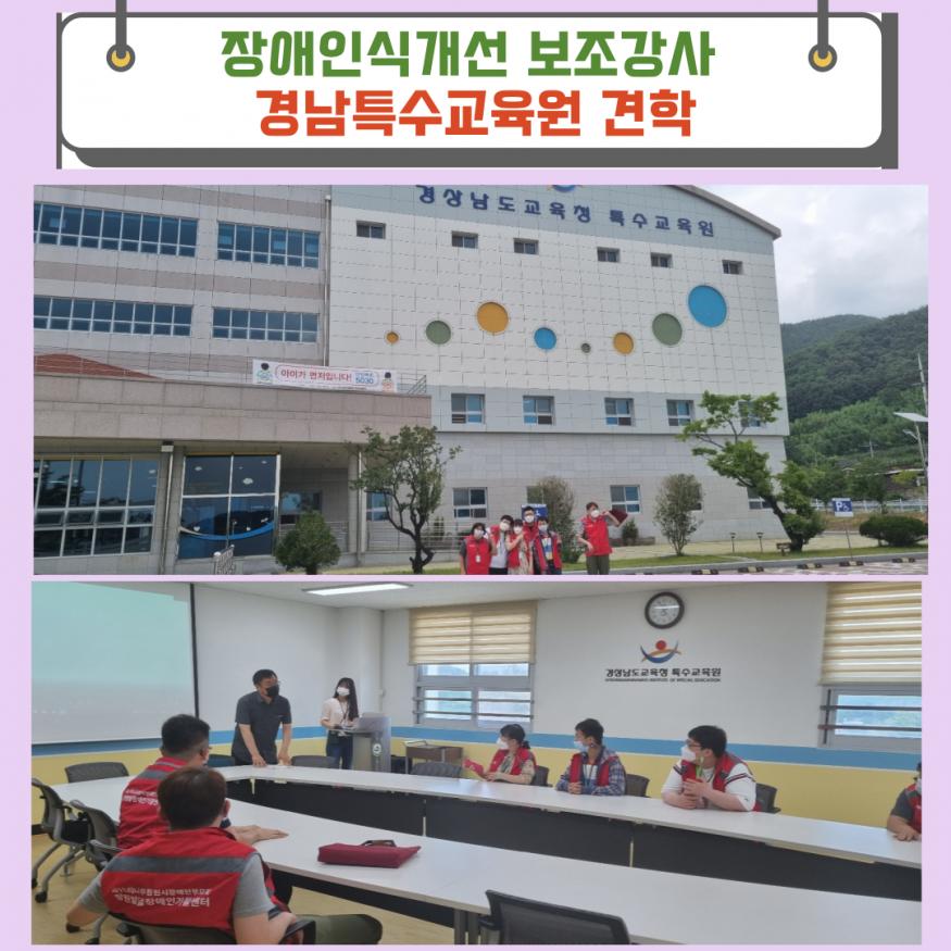 장애인식개선보조강사 경남특수교육원 방문