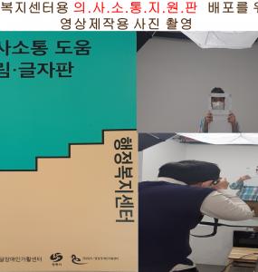 행정복지센터 의사소통지원판 영상제작 START~~