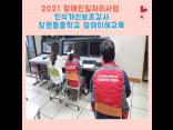 2021년 장애인일자리사업 -창원동중학교 장애이해교육 보조강사
