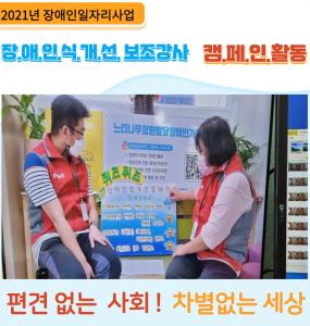 2021년 장애인일자리사업 인식개선보조강사 온라인 캠페인활동 - 장애인식 '퀴즈 퀴즈'