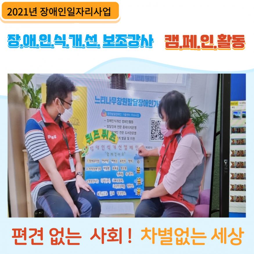 2021년 장애인일자리사업 인식개선보조강사 온라인 캠페인활동 - 장애인식