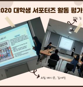2020년 대학생 장애공감가게 서포터즈 활동 평가회