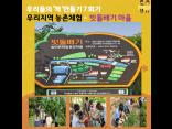 우리들의 책 만들기 7회기 - 빗돌배기마을 농촌 체험