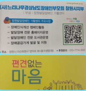 지역사회참여캠페인 장애공감가게 홍보 스티커