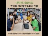 대학생 서포터즈 활동 '한마음' 시민 썰방 5회차 마지막 회의