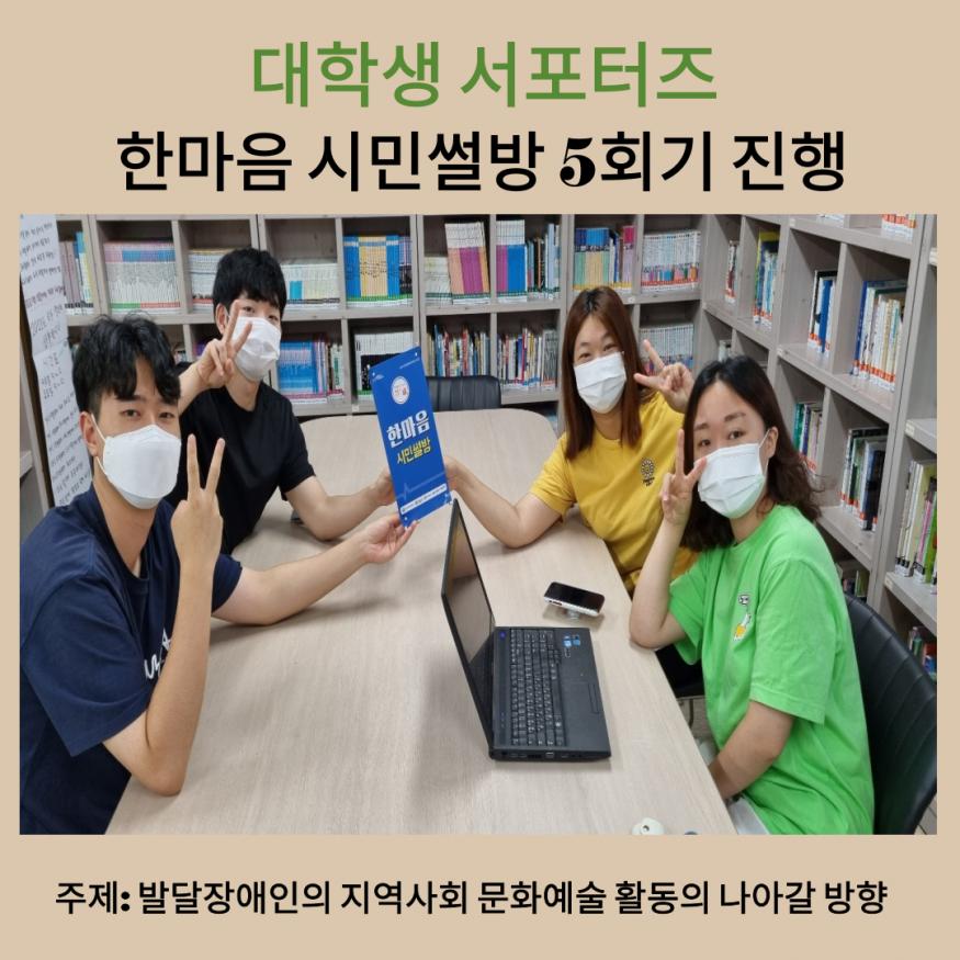 대학생 서포터즈 활동