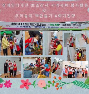 인식개선보조강사 봉사활동 참여 @ 우리들의 책만들기 4회기 진행