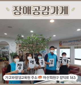 장애공감가게 가고파평생교육원(느티나무 5호점) 소개