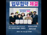 경상남도교육청 마산도서관 업무협약 체결