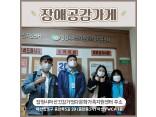 장애공감가게 창원시마산건강가정다문화가족지원센터(느티나무 13호점)소개