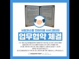 업무협약체결(사람과소통 언어치료 AAC센터)
