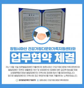 업무협약체결(창원시마산건강가정다문화가족지원센터)