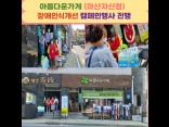 발달장애인식개선 캠페인활동 및  '책'프리마켓 행사