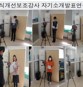 장애인일자리 인식개선 보조강사 역량강화 자기소개 발표