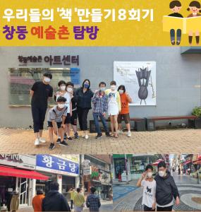 우리들의 '책' 만들기 8회기 진행
