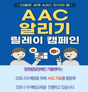 세계 AAC 인식의 달 릴레이 캠페인