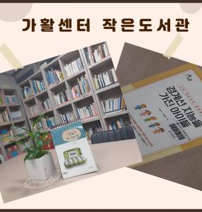 가활센터 작은도서관