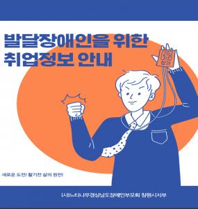 국민건강 보험공단 발달장애인 취업정보