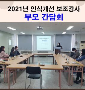 2021년 인식개선 보조강사 부모간담회