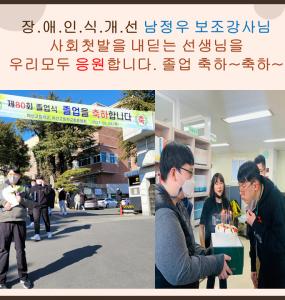 장애인식개선 남정우보조강사님 졸업을 축하드립니다~^^