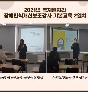 2021년 복지일자리(참여형) 장애인식개선보조강사 2차 기본교육 진행