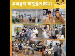 우리들의 '책'만들기 6회기 진행