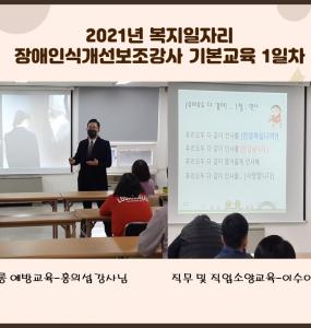 2021년 복지일자리(참여형) 장애인식개선보조강사 1차 기본교육 진행