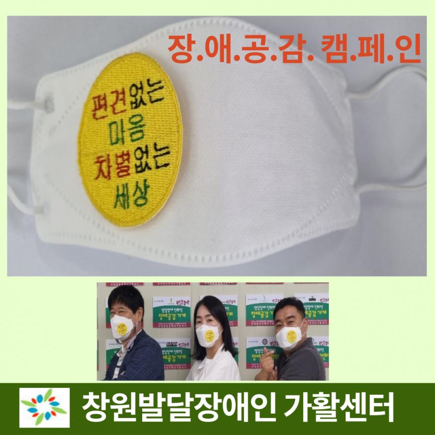 장애공감 캠페인