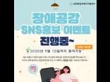 장애공감 SNS홍보 이벤트 참여후기모음