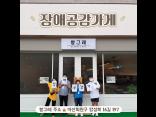 장애공감가게 빵그레(느티나무 10호점) 소개